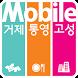 모바일거제 by yooncom
