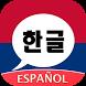 Aprende Coreano Amino by Amino Apps