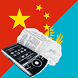 Kazakh Chinese Dictionary by Bede Products