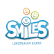 Электронный журнал by Smiles.Education