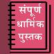 Dharmik Sangrah by Am Zee