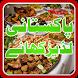 Pakistani Laziz Khanay by C Company Apps