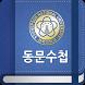 경북대 경영대학원(MBA) 총동창회 by chu syngchul