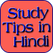 Study Tips in Hindi by Hindiapps