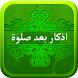prayer time azkar by TwinApper