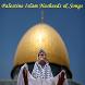 Palestine Islam Nasheeds Songs by Eesha Haqq