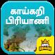 Veg Biryani Recipes Varieties Tamil Vegetable Food by Apps Arasan