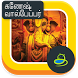 Vinayagar Song Wallpaper Tamil by Tamil Apps