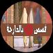 قصص مغربية بالدارجة 2016 by Quran & Islamic App
