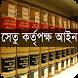 সেতু কর্তৃপক্ষ আইন, ২০১৬ by Nasir BPM