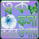 ত্বক ফর্সা করার উপায় by Bd Apps House