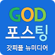 갓포스팅 by GODpeople, LTD