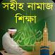 নামাজ শিক্ষা-Namaj (All in One) by asknownasking.apps