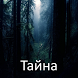Тайна by Publish Digital Books