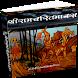 Kishkindha Kand by Dr Vishal Aanand (Ph.D.)