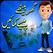 How to Earn Money in Urdu by Gamer Guyz