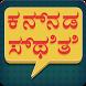 Kannada Status by Hindi Apps Store