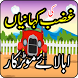 Kids Urdu Poems and Rhymes by Logic Box Labs