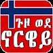 Ethiopia ጉዞ ወደ ኖርዌይ Journey to Norway ኢትዮጵያ በአማርኛ by BIBAH HD