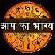 आप का भाग्य : Aap Ka Bhagya by DesiZone