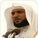 Maher Al-Muaiqly Quran audio by maiplaza165