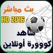 البث المباشر للمباريات 2016 by Kouuuu