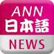 Learning Japanese by News by Daily Listening