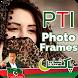 PTI Photo Frames - Selfie DP Maker with Imran Khan by Injeer Apps