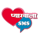 Pyarwala SMS (Hindi Love SMS) by Shree++