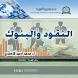 النقود والبنوك by جامعة العلوم والتكنولوجيا - اليمن