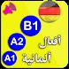 A1 A2 B1 تعلم اللغة الالمانية : افعال