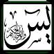 سورة يس مكتوبة by DEVKH