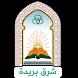 المكتب التعاوني بشرق بريدة by ABUASIM