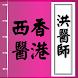 尋找香港西醫 by Crossover International