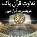 Quran With Urdu Translation by Omi Apps