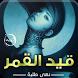 رواية قيد القمر كاملة - بدون انترنت by riwayat 3arabia