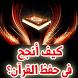 كيف أنجح في حفظ القرآن الكريم by SkyRay