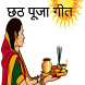 Chhath Puja Video Songs by vkraushan