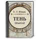 """The book """"The Shadow (play)"""" by Publishing House"""