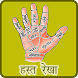 Hast Rekha by Shivansh