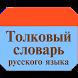 Словарь русского языка by svlab