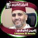 العيون الكوشي - القران الكريم كاملا by islamweb