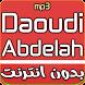 Abdellah Daoudi 2018 MP3 by devtechpro