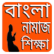 বাংলা নামাজ শিক্ষা by Bangla App Market
