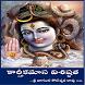 Karthikamasa Prathyekatha