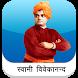 Swami Vivekananda by RAKESH GAVANDE
