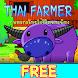 Thai Farmer Free ปลูกผักไทยฟรี by tle7develop