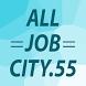 Работа в Омской области by All Job City