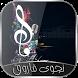 اغاني نجوى فاروق