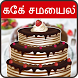 Cake Recipes in Tamil by Dreamland Developers
